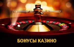 1439548559_bonusy-kazino